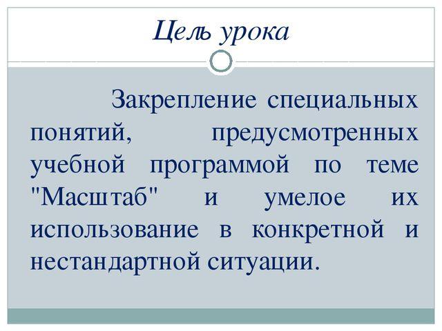 Цель урока Закрепление специальных понятий, предусмотренных учебной программо...