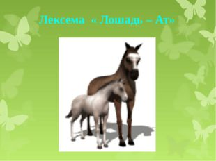 Лексема « Лошадь – Ат»