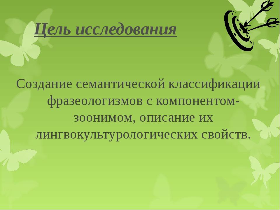Цель исследования Создание семантической классификации фразеологизмов с комп...