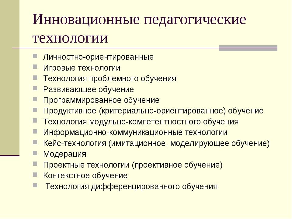 Инновационные педагогические технологии Личностно-ориентированные Игровые тех...