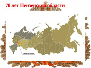 70 лет Пензенской области