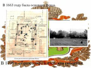 В 1663 году была основана Пенза. В 1796 г. образована Пензенская губерния.