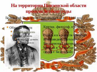 На территории Пензенской области прошли детские годы Белинский Виссарион Григ