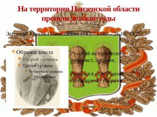 На территории Пензенской области прошли детские годы Загоскин Михаил Николаев