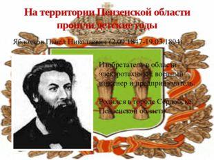 Яблочков Павел Николаевич (2.09.1847-19.03.1894) На территории Пензенской обл