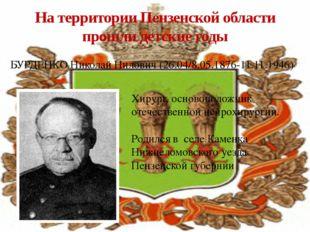 На территории Пензенской области прошли детские годы БУРДЕНКО Николай Нилович