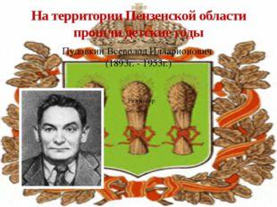 На территории Пензенской области прошли детские годы Пудовкин Всеволод Иллари