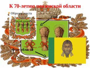 К 70-летию пензенской области Герб области Флаг области