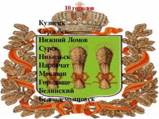 10 городов Кузнецк Сердобск Нижний Ломов Сурск Никольск Наровчат Мокшан Город
