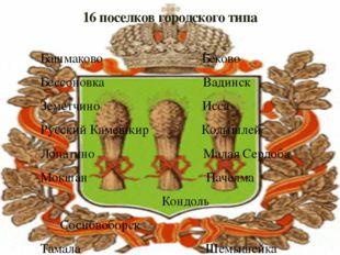 16 поселков городского типа Башмаково Беково Бессоновка Вадинск Земетчино Исс
