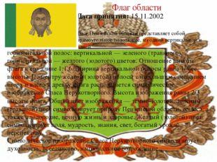 Дата принятия: 15.11.2002 Флаг Пензенской области представляет собой прямоуго