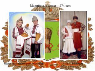 Марийцы, поляки – 274 чел. Марийский национальный костюм. Польский костюм