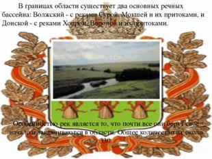 В границах области существует два основных речных бассейна: Волжский - с рек