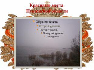 Красивые места Пензенской области