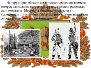 На территории области жили также городецкие племена, которые занимались прим