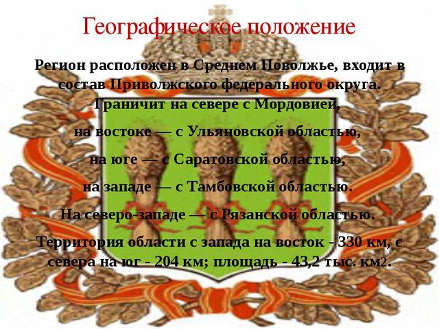 Регион расположен в Среднем Поволжье, входит в состав Приволжского федерально...