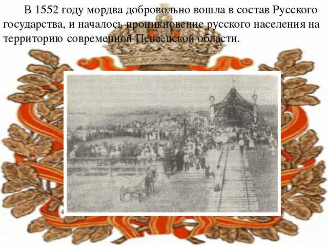 В 1552 году мордва добровольно вошла в состав Русского государства, и начало...
