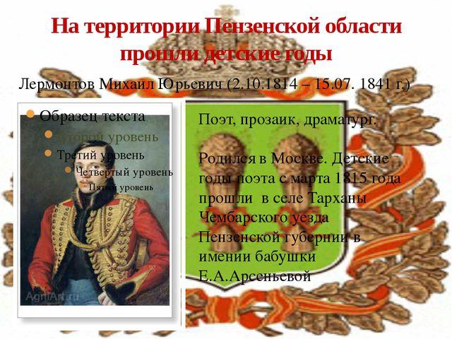 На территории Пензенской области прошли детские годы Лермонтов Михаил Юрьевич...