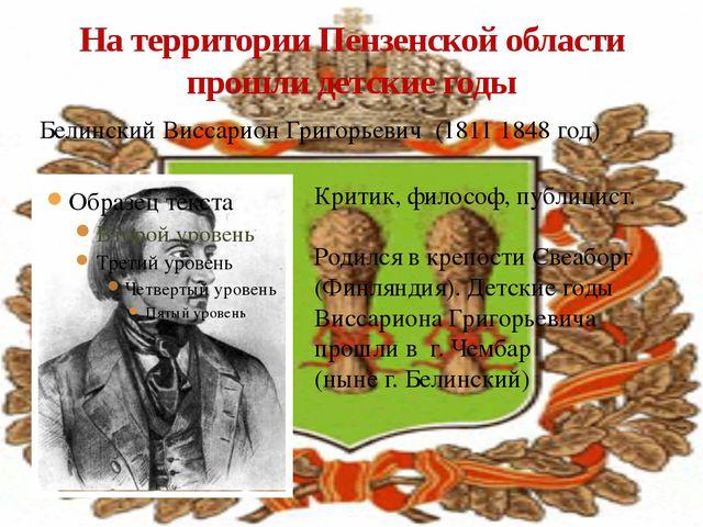 На территории Пензенской области прошли детские годы Белинский Виссарион Григ...