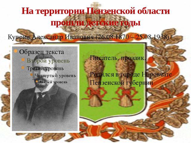 На территории Пензенской области прошли детские годы Куприн Александр Иванови...
