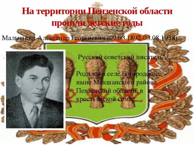Малышкин Александр Георгиевич (09.03.1892-03.08.1938) На территории Пензенско...