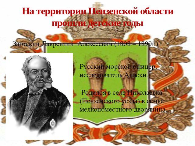 На территории Пензенской области прошли детские годы Русский морской офицер,...