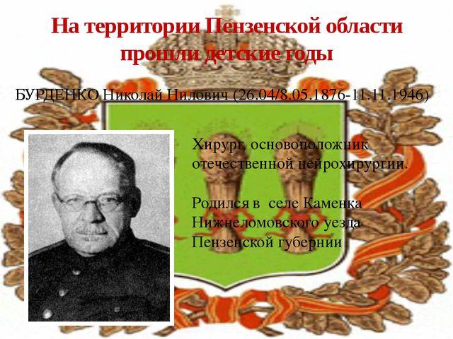 На территории Пензенской области прошли детские годы БУРДЕНКО Николай Нилович...