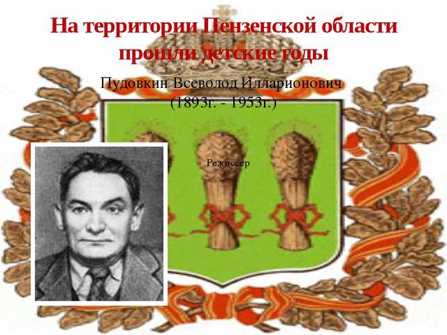 На территории Пензенской области прошли детские годы Пудовкин Всеволод Иллари...