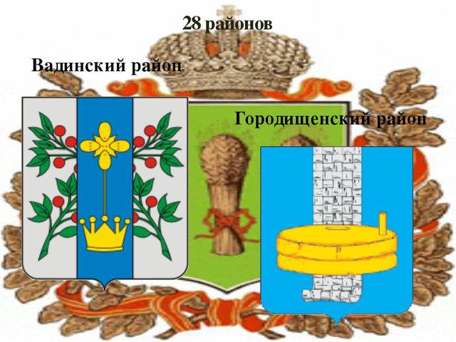 28 районов Вадинский район Городищенский район