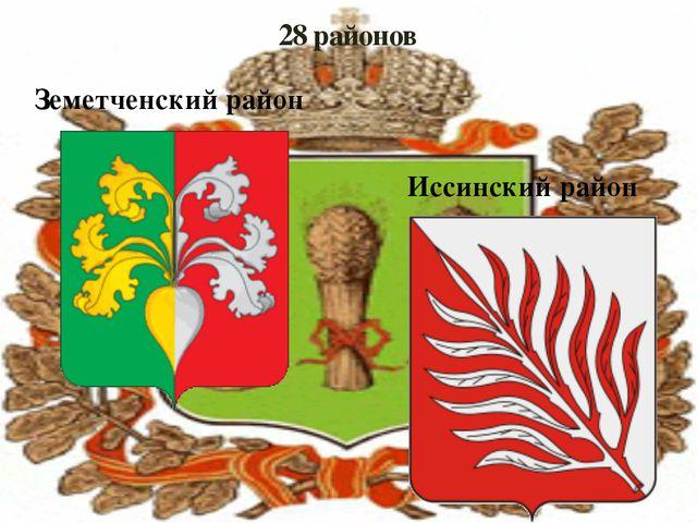 28 районов Земетченский район Иссинский район
