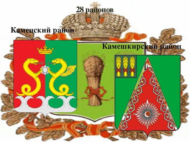 28 районов Каменский район Камешкирский район