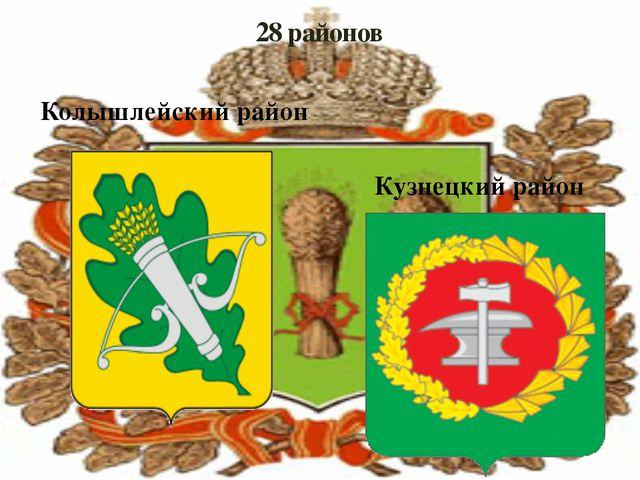 28 районов Колышлейский район Кузнецкий район