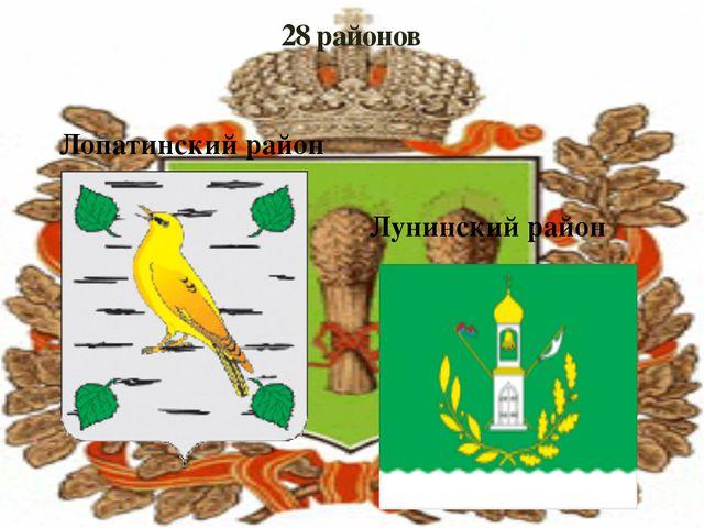 28 районов Лопатинский район Лунинский район