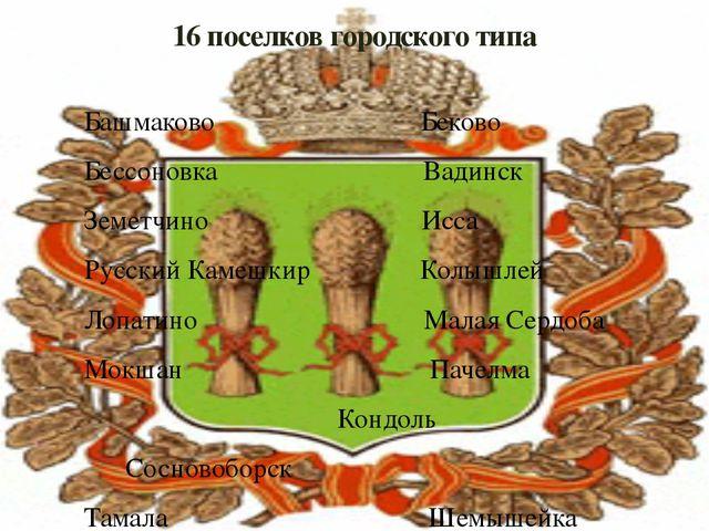 16 поселков городского типа Башмаково Беково Бессоновка Вадинск Земетчино Исс...