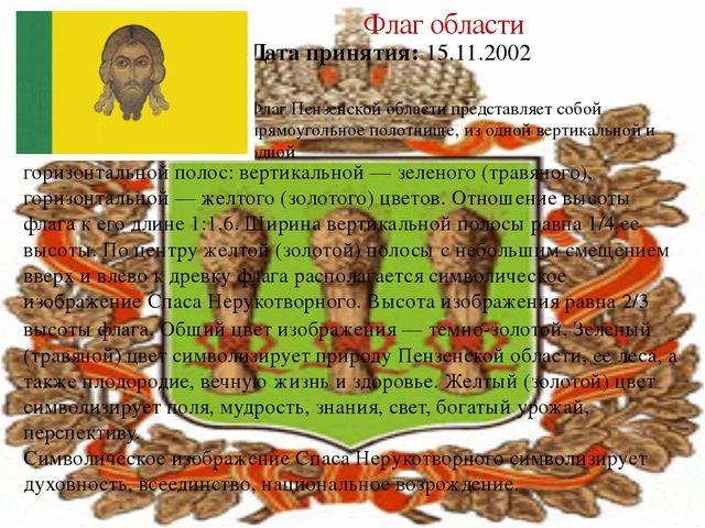 Дата принятия: 15.11.2002 Флаг Пензенской области представляет собой прямоуго...