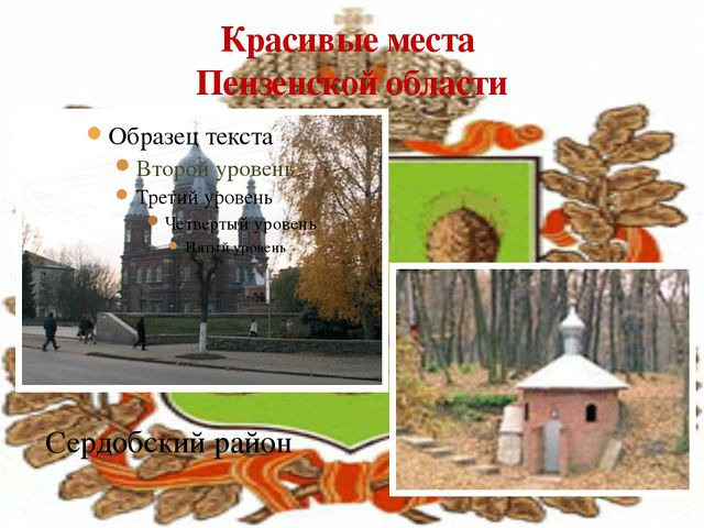 Красивые места Пензенской области Сердобский район