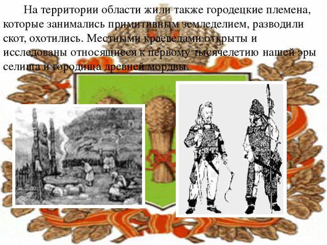 На территории области жили также городецкие племена, которые занимались прим...