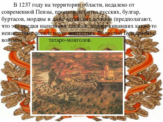 В 1237 году на территории области, недалеко от современной Пензы, произошла...