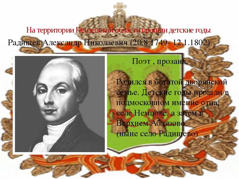 Радищев Александр Николаевич (20.8.1749- 12.1.1802). На территории Пензенской...