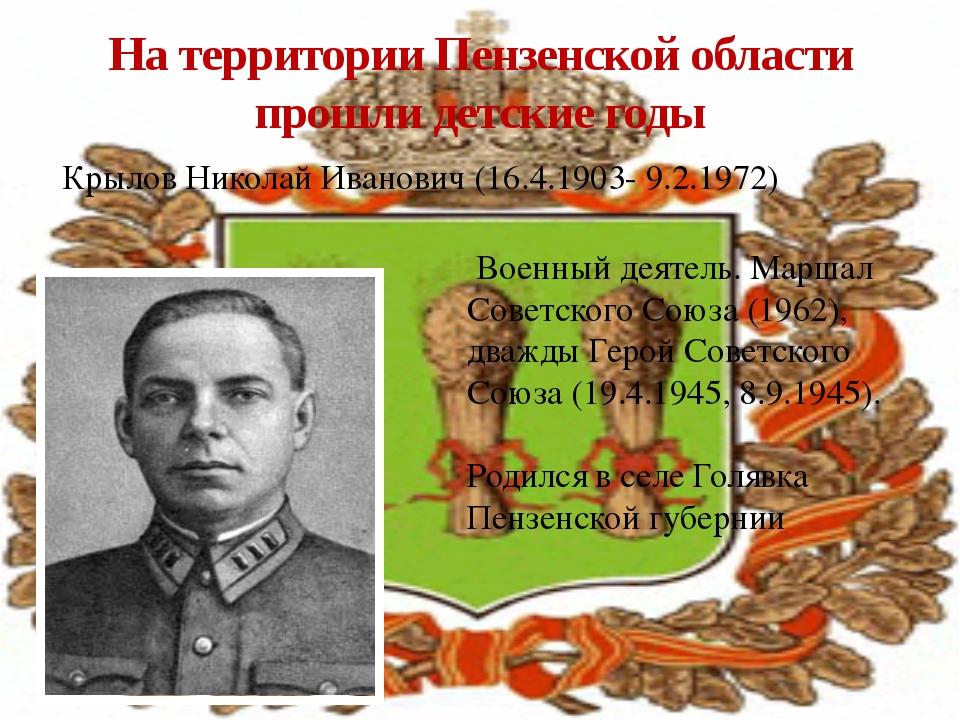 На территории Пензенской области прошли детские годы Крылов Николай Иванович...