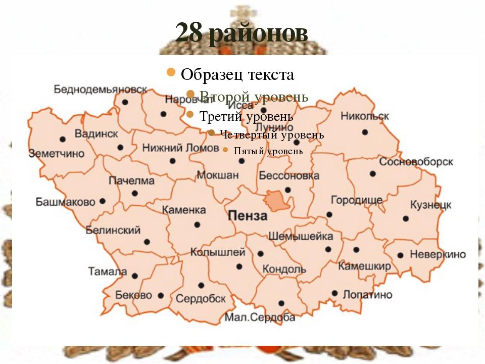 28 районов
