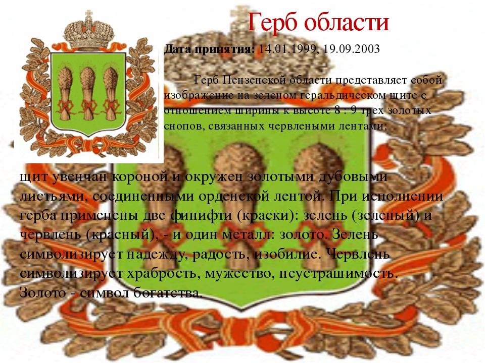 Дата принятия: 14.01.1999, 19.09.2003 Герб Пензенской области представляет со...