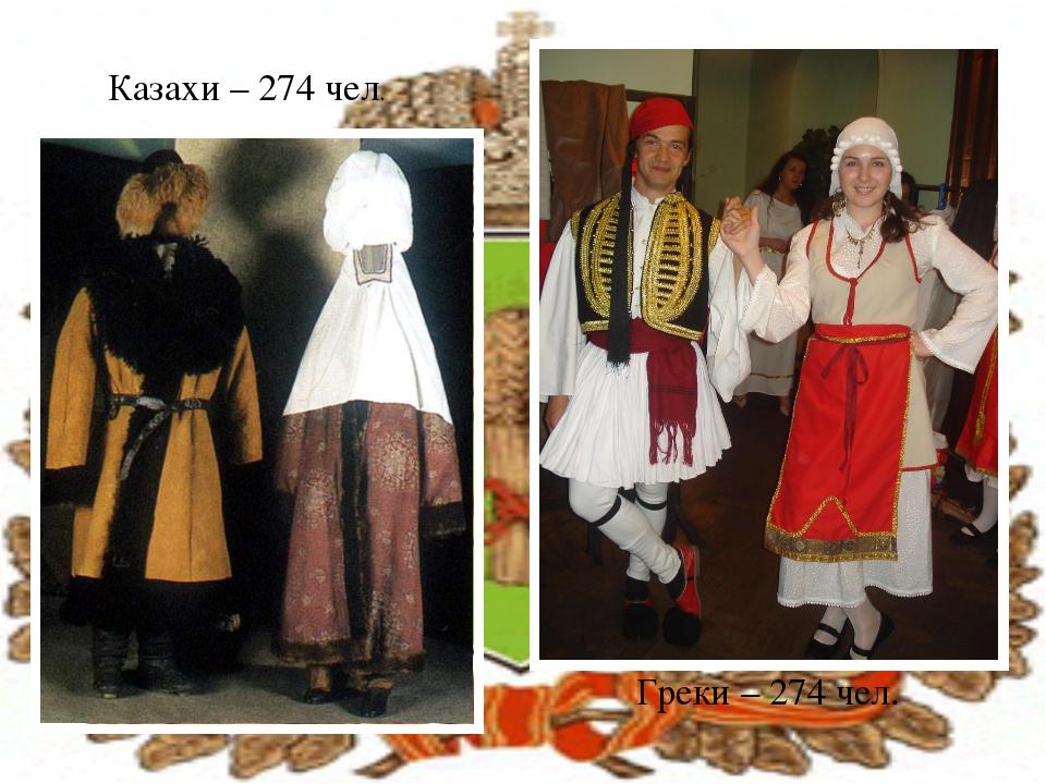 Казахи – 274 чел. Греки – 274 чел.