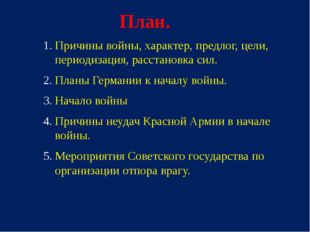 План. Причины войны, характер, предлог, цели, периодизация, расстановка сил.