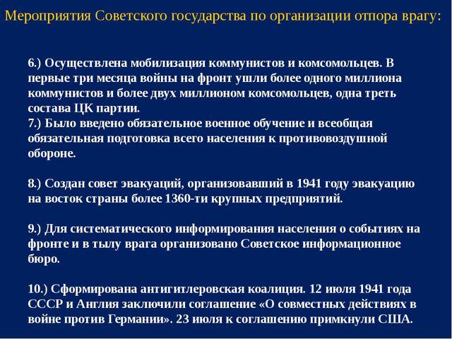 6.) Осуществлена мобилизация коммунистов и комсомольцев. В первые три месяца...