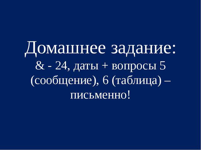 Домашнее задание: & - 24, даты + вопросы 5 (сообщение), 6 (таблица) – письмен...