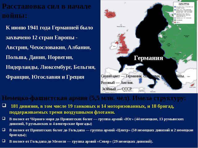 К июню 1941 года Германией было захвачено 12 стран Европы - Австрия, Чехослов...