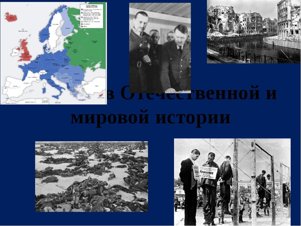 1941 год в Отечественной и мировой истории
