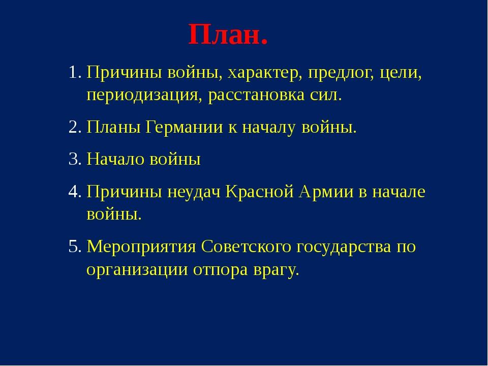 План. Причины войны, характер, предлог, цели, периодизация, расстановка сил....