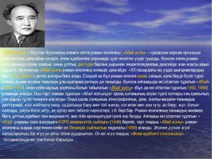 «Абай жолы»– Мұхтар Әуезовтың әлемге әйгілі роман-эпопеясы. «Абай жолы»– қа